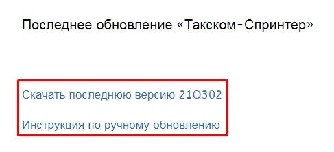 обновление Референта в Ульяновске