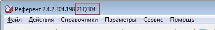 версия Референт в Ульяновске