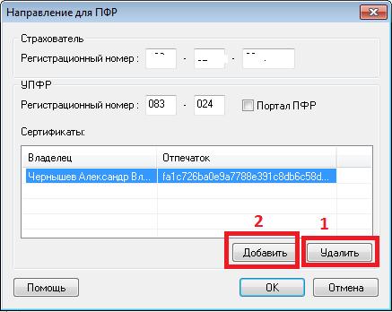сертификат ПФР Референт в Ульяновске