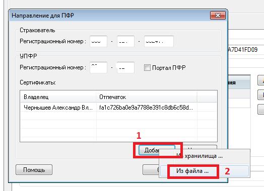 сертификат ПФР-2 Референт в Ульяновске